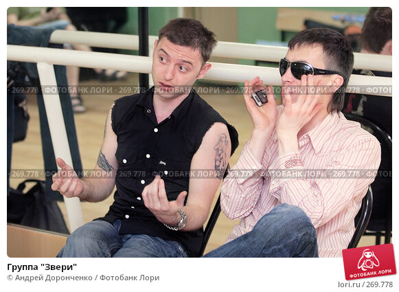 """Группа """"Звери"""", фото № 269778, снято 22 июля 2017 г. (c) Андрей Доронченко / Фотобанк Лори"""