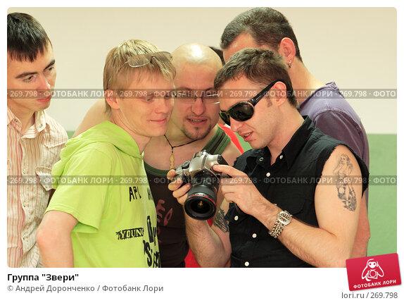"Группа ""Звери"", фото № 269798, снято 10 июня 2006 г. (c) Андрей Доронченко / Фотобанк Лори"