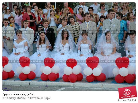 Купить «Групповая свадьба», фото № 28214, снято 19 августа 2006 г. (c) 1Andrey Милкин / Фотобанк Лори