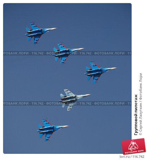 Групповой пилотаж, фото № 116742, снято 11 августа 2007 г. (c) Сергей Лазуткин / Фотобанк Лори