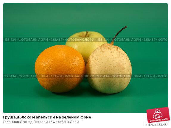 Груша,яблоко и апельсин на зеленом фоне, фото № 133434, снято 1 декабря 2007 г. (c) Коннов Леонид Петрович / Фотобанк Лори