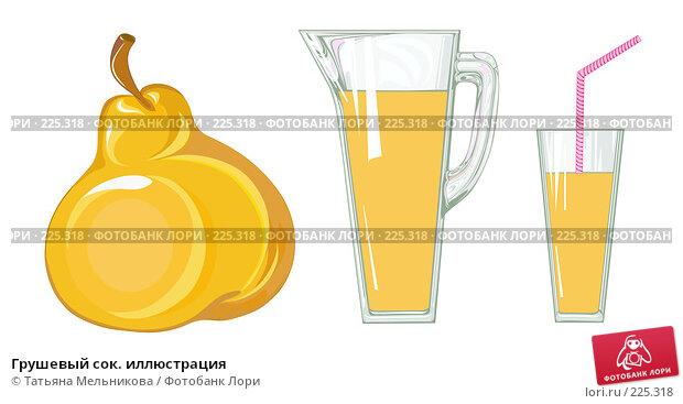 Грушевый сок. иллюстрация, иллюстрация № 225318 (c) Татьяна Мельникова / Фотобанк Лори