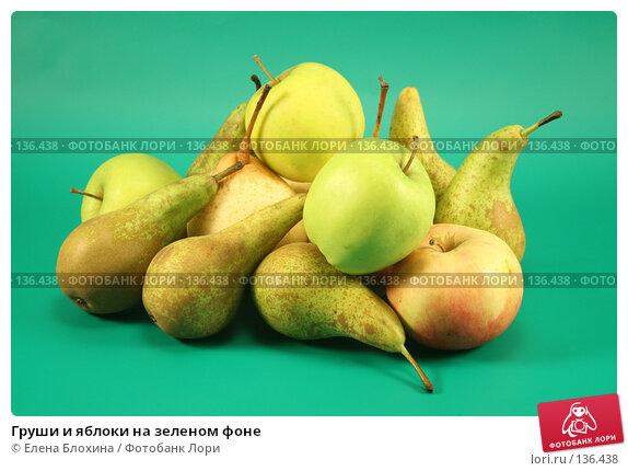 Груши и яблоки на зеленом фоне, фото № 136438, снято 1 декабря 2007 г. (c) Елена Блохина / Фотобанк Лори