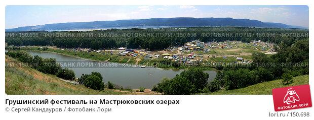Грушинский фестиваль на Мастрюковских озерах, фото № 150698, снято 22 января 2017 г. (c) Сергей Кандауров / Фотобанк Лори