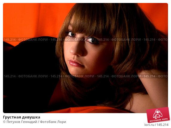 Грустная девушка, фото № 145214, снято 18 ноября 2007 г. (c) Петухов Геннадий / Фотобанк Лори