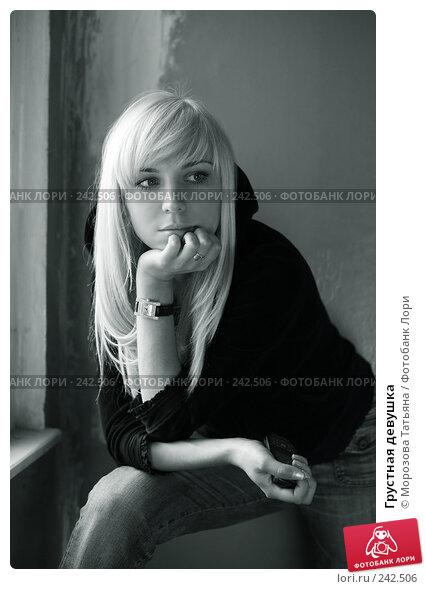 Грустная девушка, фото № 242506, снято 7 июня 2007 г. (c) Морозова Татьяна / Фотобанк Лори