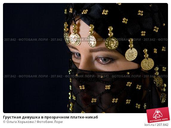 Грустная девушка в прозрачном платке-никаб, фото № 207842, снято 16 февраля 2008 г. (c) Ольга Хорькова / Фотобанк Лори
