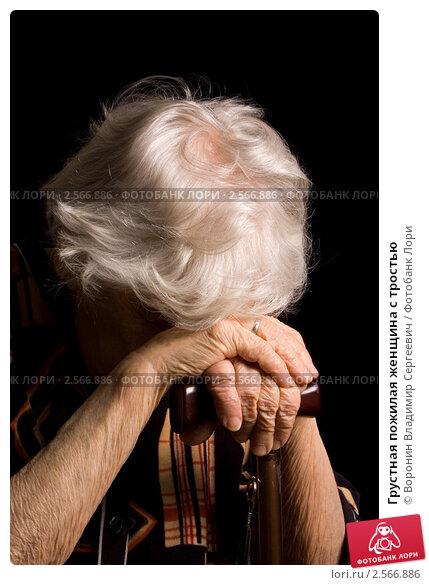 Купить «Грустная пожилая женщина с тростью», фото № 2566886, снято 18 апреля 2018 г. (c) Воронин Владимир Сергеевич / Фотобанк Лори