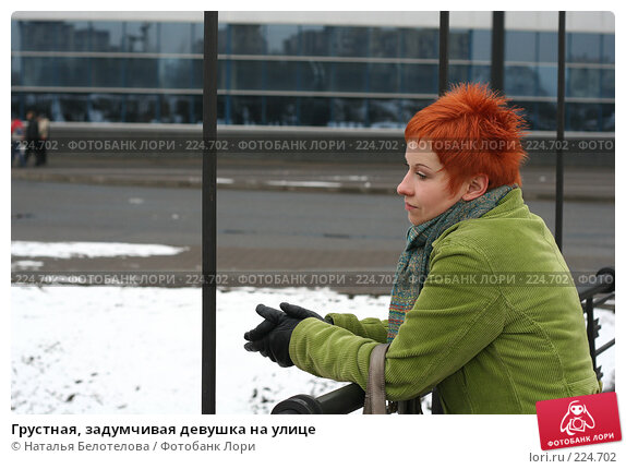 Грустная, задумчивая девушка на улице, фото № 224702, снято 16 марта 2008 г. (c) Наталья Белотелова / Фотобанк Лори
