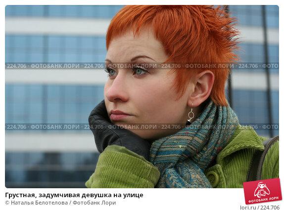 Грустная, задумчивая девушка на улице, фото № 224706, снято 16 марта 2008 г. (c) Наталья Белотелова / Фотобанк Лори