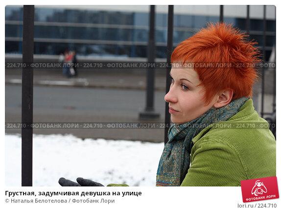 Грустная, задумчивая девушка на улице, фото № 224710, снято 16 марта 2008 г. (c) Наталья Белотелова / Фотобанк Лори