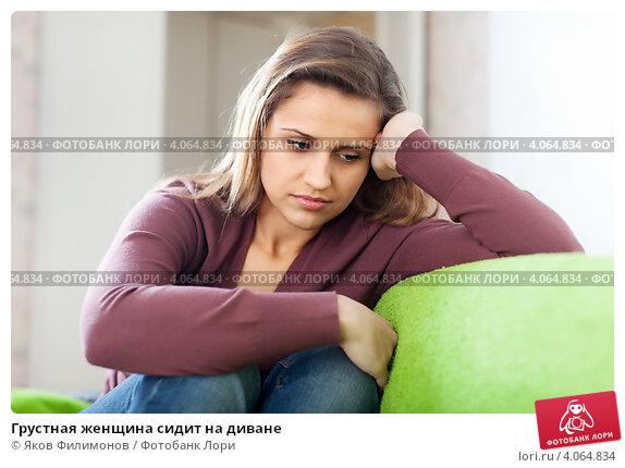 Грустная женщина сидит на диване. Стоковое фото, фотограф Яков Филимонов / Фотобанк Лори