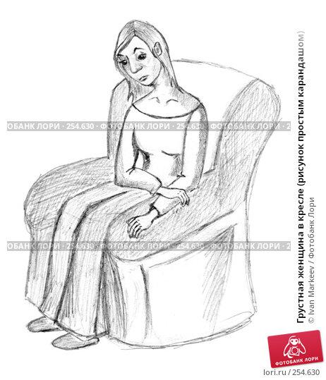 Купить «Грустная женщина в кресле (рисунок простым карандашом)», иллюстрация № 254630 (c) Ivan Markeev / Фотобанк Лори