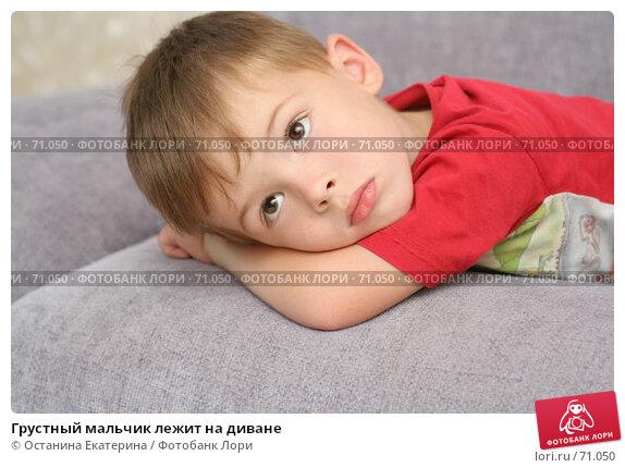 Грустный мальчик лежит на диване, фото № 71050, снято 12 августа 2007 г. (c) Останина Екатерина / Фотобанк Лори