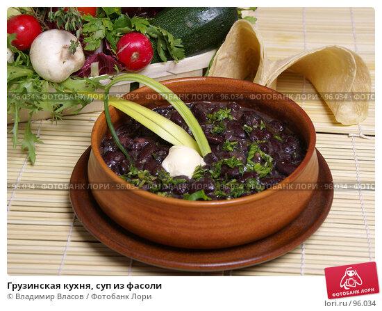 Грузинская кухня, суп из фасоли, фото № 96034, снято 7 мая 2007 г. (c) Владимир Власов / Фотобанк Лори