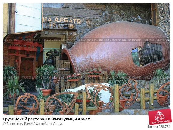 Грузинский ресторан вблизи улицы Арбат, фото № 88754, снято 21 сентября 2007 г. (c) Parmenov Pavel / Фотобанк Лори
