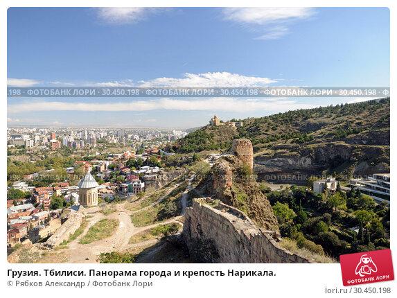 Грузия. Тбилиси. Панорама города и крепость Нарикала. (2018 год). Стоковое фото, фотограф Рябков Александр / Фотобанк Лори