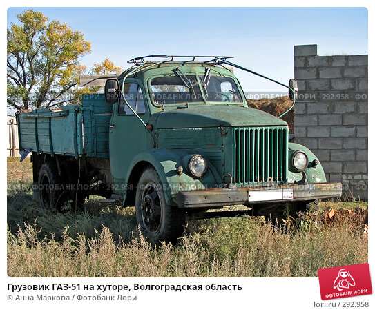 Грузовик ГАЗ-51 на хуторе, Волгоградская область, фото № 292958, снято 12 октября 2007 г. (c) Анна Маркова / Фотобанк Лори