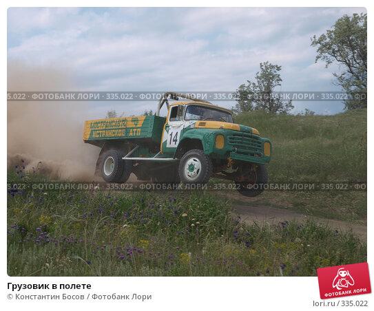 Купить «Грузовик в полете», фото № 335022, снято 23 апреля 2018 г. (c) Константин Босов / Фотобанк Лори
