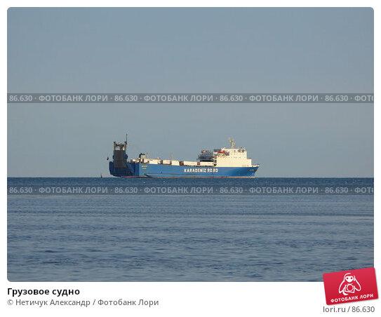 Купить «Грузовое судно», фото № 86630, снято 7 сентября 2007 г. (c) Нетичук Александр / Фотобанк Лори