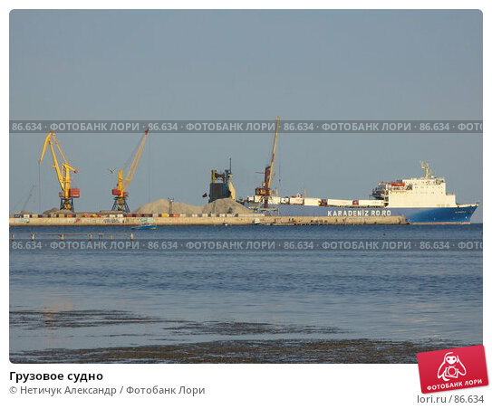 Грузовое судно, фото № 86634, снято 7 сентября 2007 г. (c) Нетичук Александр / Фотобанк Лори