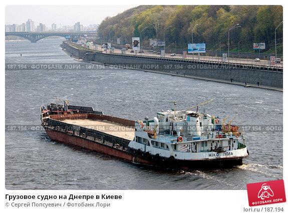 Грузовое судно на Днепре в Киеве, фото № 187194, снято 1 мая 2006 г. (c) Сергей Попсуевич / Фотобанк Лори