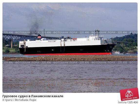 Купить «Грузовое судно в Панамском канале», фото № 225406, снято 18 ноября 2007 г. (c) tyuru / Фотобанк Лори