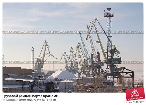 Купить «Грузовой речной порт с кранами», фото № 148382, снято 15 декабря 2007 г. (c) Баевский Дмитрий / Фотобанк Лори