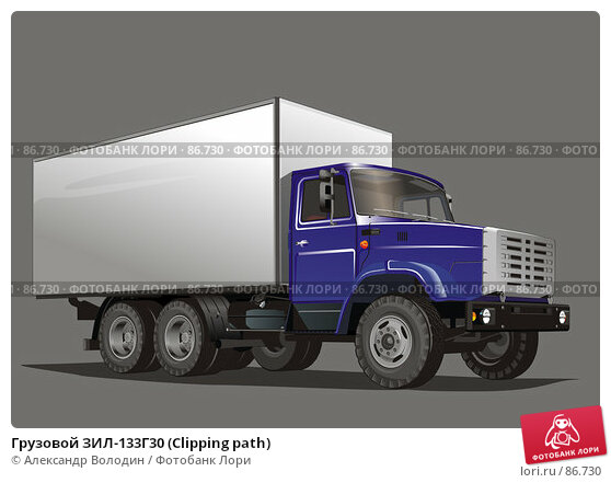 Грузовой ЗИЛ-133Г30 (Clipping path), иллюстрация № 86730 (c) Александр Володин / Фотобанк Лори