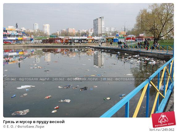 Грязь и мусор в пруду весной, фото № 249062, снято 12 апреля 2008 г. (c) Екатерина Овсянникова / Фотобанк Лори