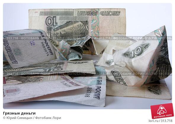 Купить «Грязные деньги», фото № 313718, снято 6 июня 2008 г. (c) Юрий Синицын / Фотобанк Лори