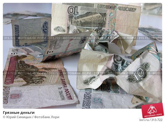 Грязные деньги, фото № 313722, снято 6 июня 2008 г. (c) Юрий Синицын / Фотобанк Лори