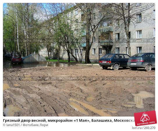 Грязный двор весной, микрорайон «1 Мая», Балашиха, Московская область, эксклюзивное фото № 260270, снято 22 апреля 2008 г. (c) lana1501 / Фотобанк Лори
