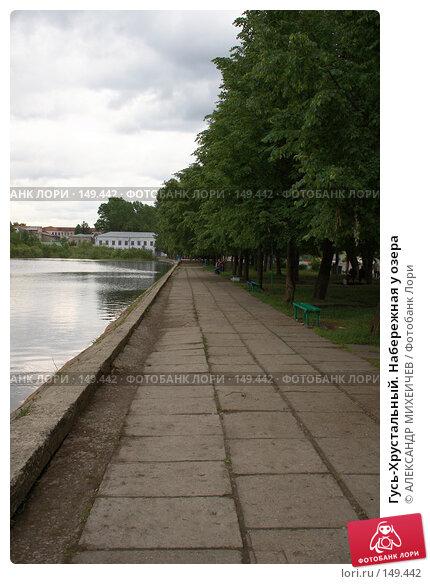 Гусь-Хрустальный. Набережная у озера, фото № 149442, снято 10 июня 2007 г. (c) АЛЕКСАНДР МИХЕИЧЕВ / Фотобанк Лори