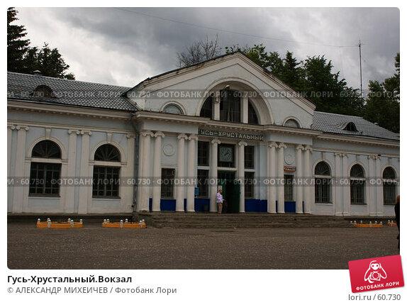 Гусь-Хрустальный.Вокзал, фото № 60730, снято 10 июня 2007 г. (c) АЛЕКСАНДР МИХЕИЧЕВ / Фотобанк Лори