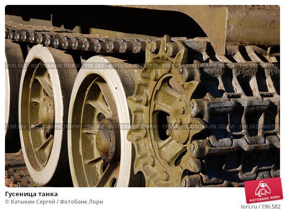 Купить «Гусеница танка», фото № 190582, снято 21 октября 2007 г. (c) Катыкин Сергей / Фотобанк Лори