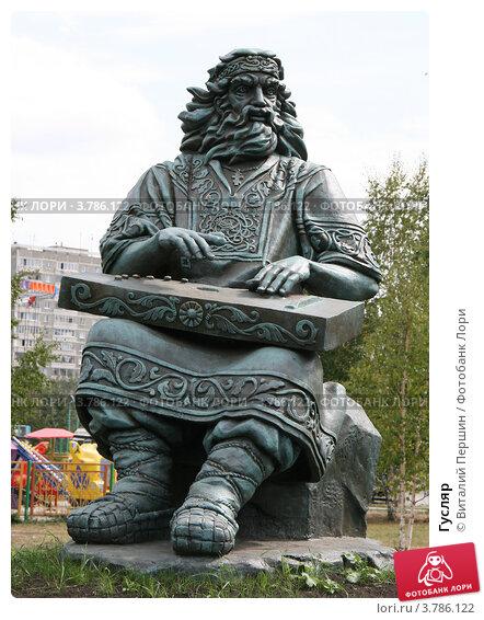 Гусляр (2012 год). Редакционное фото, фотограф Виталий Першин / Фотобанк Лори