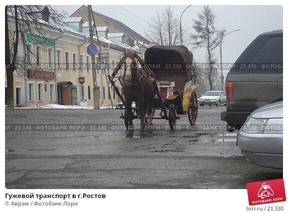 Гужевой транспорт в г.Ростов, фото № 23330, снято 10 марта 2007 г. (c) Аврам / Фотобанк Лори