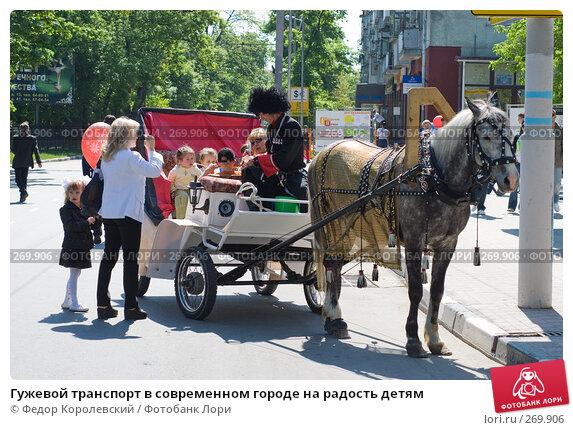 Гужевой транспорт в современном городе на радость детям, фото № 269906, снято 1 мая 2008 г. (c) Федор Королевский / Фотобанк Лори