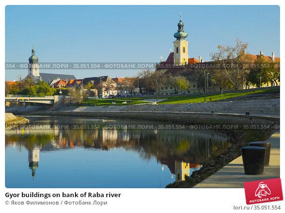 Gyor buildings on bank of Raba river. Стоковое фото, фотограф Яков Филимонов / Фотобанк Лори