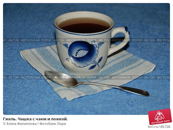Гжель. Чашка с чаем и ложкой., фото № 69726, снято 9 августа 2007 г. (c) Елена Филиппова / Фотобанк Лори