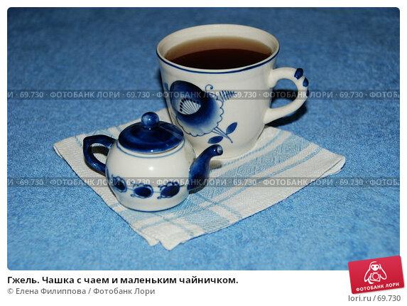 Гжель. Чашка с чаем и маленьким чайничком., фото № 69730, снято 9 августа 2007 г. (c) Елена Филиппова / Фотобанк Лори