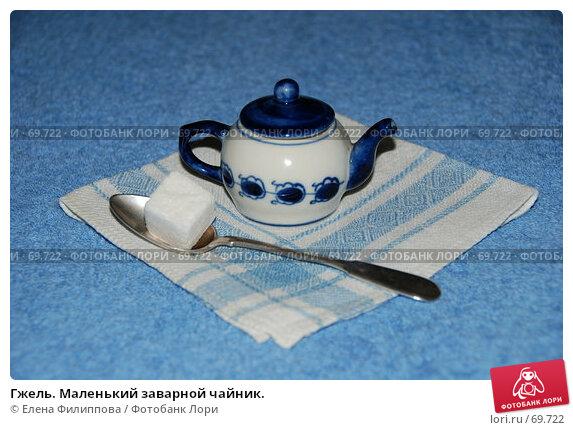 Гжель. Маленький заварной чайник., фото № 69722, снято 9 августа 2007 г. (c) Елена Филиппова / Фотобанк Лори