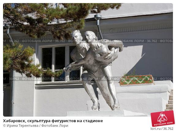 Хабаровск, скульптура фигуристов на стадионе, эксклюзивное фото № 36762, снято 21 сентября 2005 г. (c) Ирина Терентьева / Фотобанк Лори