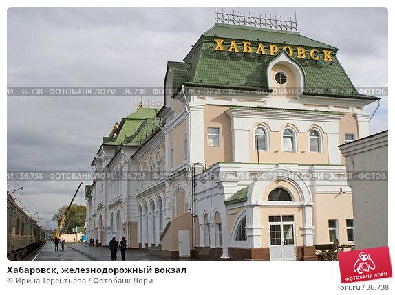 Хабаровск, железнодорожный вокзал, эксклюзивное фото № 36738, снято 20 сентября 2005 г. (c) Ирина Терентьева / Фотобанк Лори