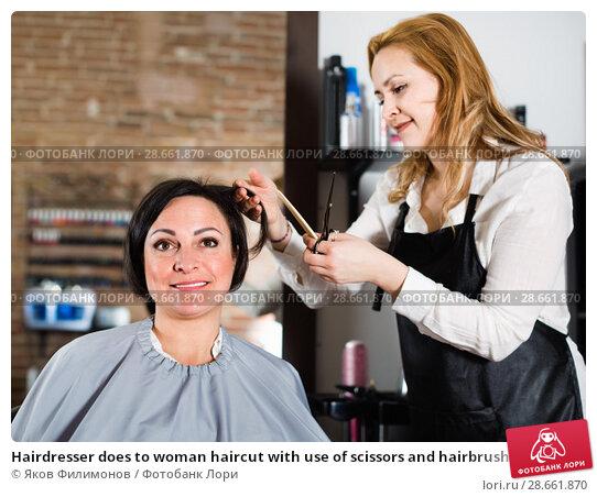 Купить «Hairdresser does to woman haircut with use of scissors and hairbrushes», фото № 28661870, снято 7 марта 2017 г. (c) Яков Филимонов / Фотобанк Лори