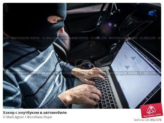 Купить «Хакер с ноутбуком в автомобиле», фото № 21892578, снято 19 февраля 2016 г. (c) Mark Agnor / Фотобанк Лори