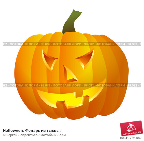 Halloween. Фонарь из тыквы., иллюстрация № 98082 (c) Сергей Лаврентьев / Фотобанк Лори