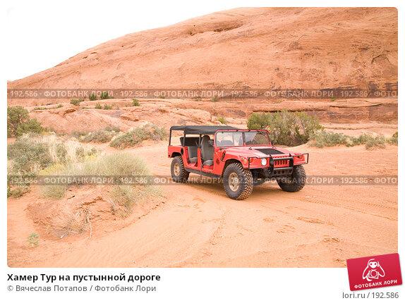 Хамер Тур на пустынной дороге, фото № 192586, снято 6 октября 2007 г. (c) Вячеслав Потапов / Фотобанк Лори