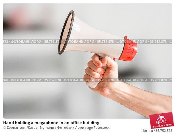 Hand holding a megaphone in an office building. Стоковое фото, фотограф Zoonar.com/Kasper Nymann / age Fotostock / Фотобанк Лори